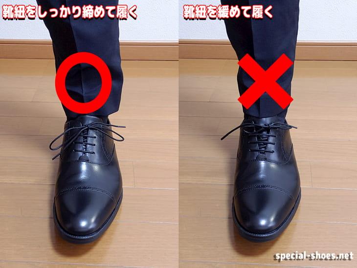 ビジネスシューズのサイズ選びでは靴紐を絞める