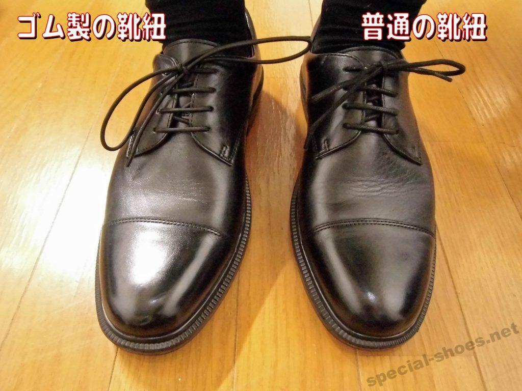 DR-6047のデメリット対策(普通の靴紐とゴム製靴紐の見た目比較)