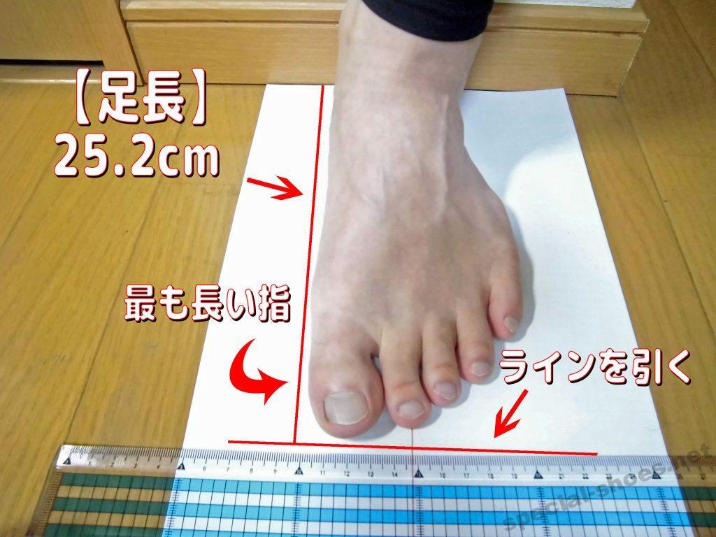 足長の計測
