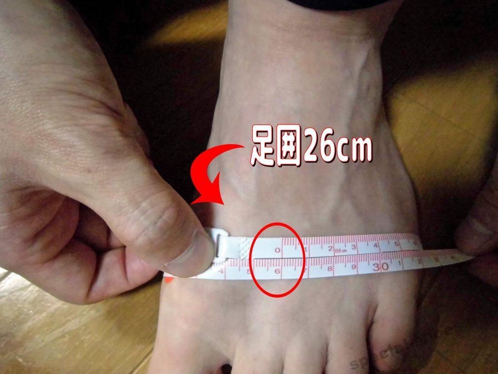足囲の計測2