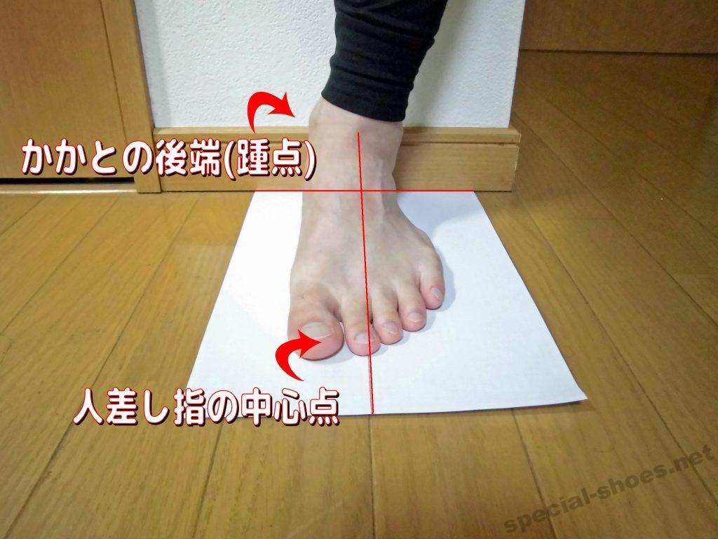 足のセンターの確認
