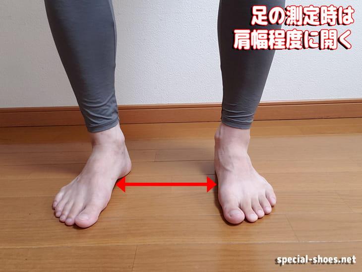 自分の足のサイズを測るときは肩幅に広げる
