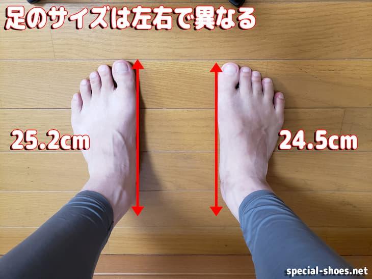 足のサイズは左右で異なる