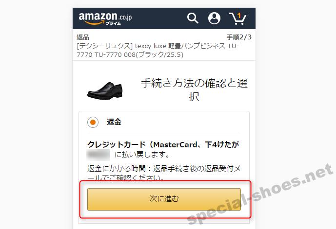 amazon返金方法の選択