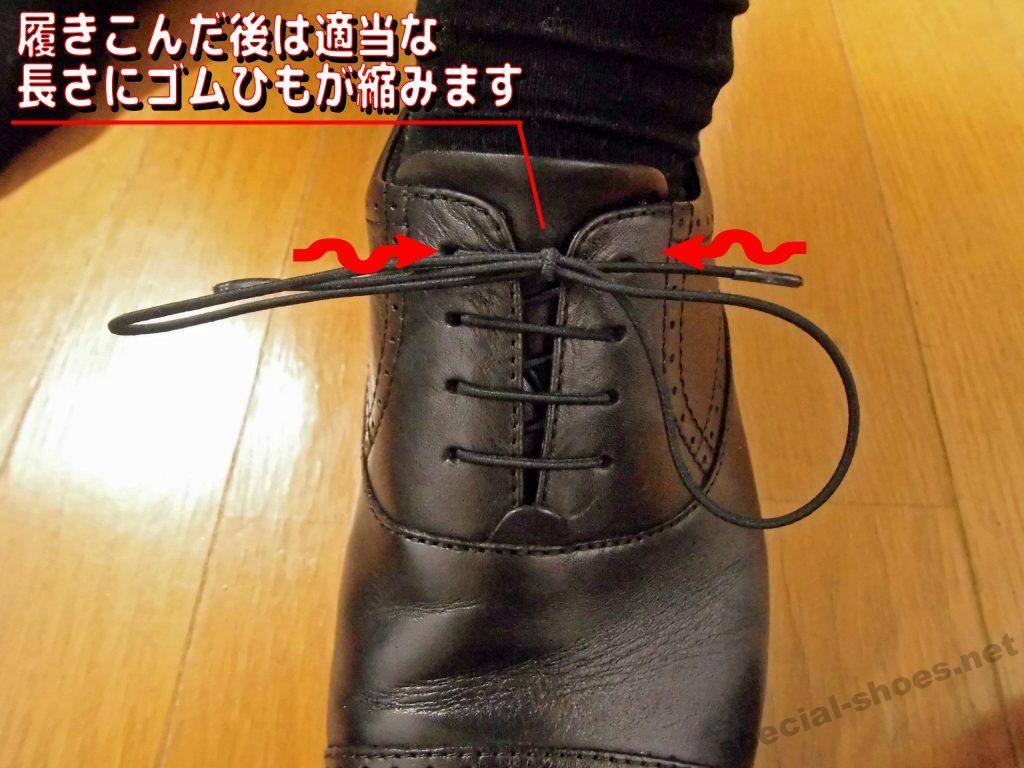 ビジョンクエスト 伸びる靴ひもの履いた後