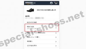 amazon返品注文履歴