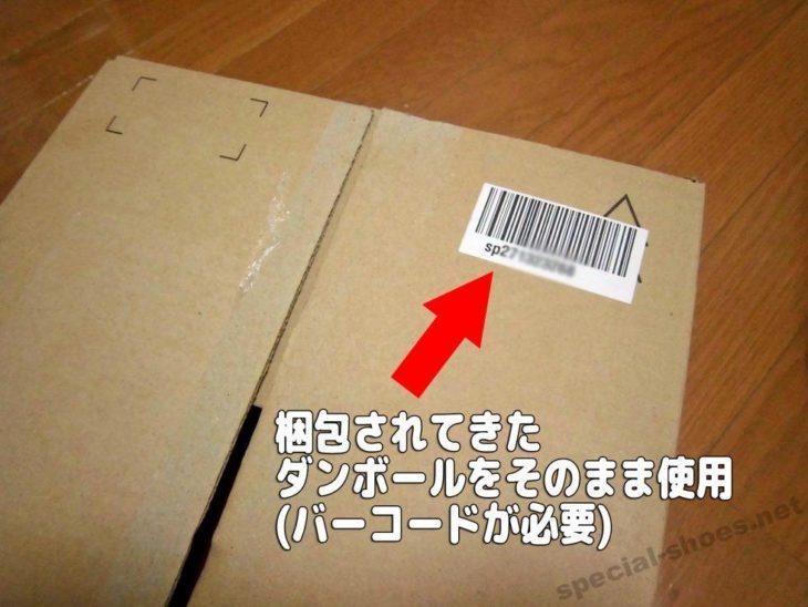 amazon返送用の梱包
