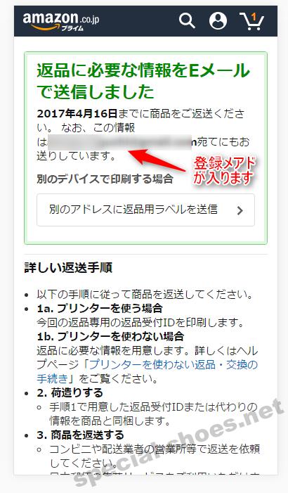amazon返送方法のメール確認