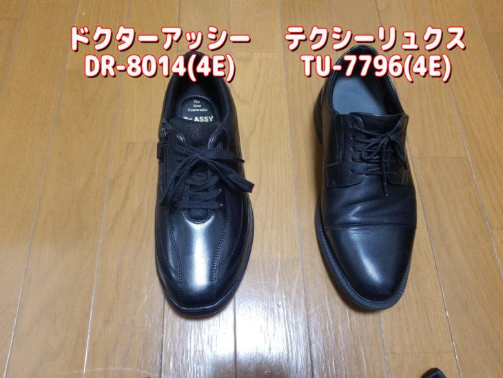 DR-8014とTU-7796のデザイン比較