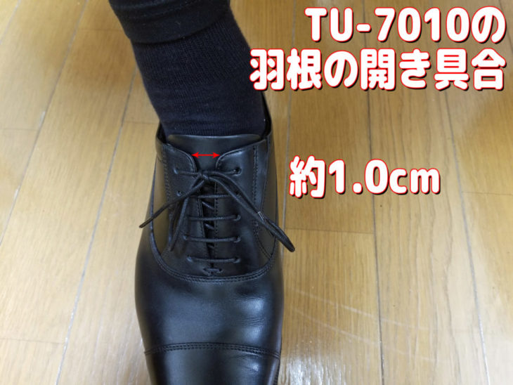 TU-7010の羽根の開き具合