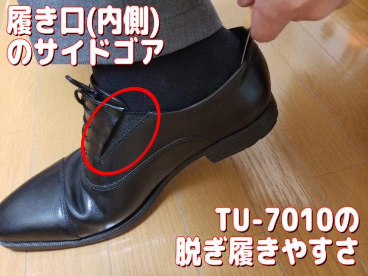 TU-7010の脱ぎ履きしやすさ