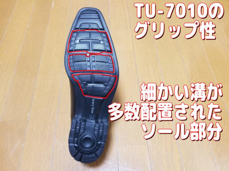 TU-7010のグリップ性