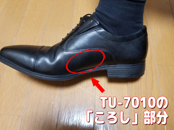 TU-7010のころし部分
