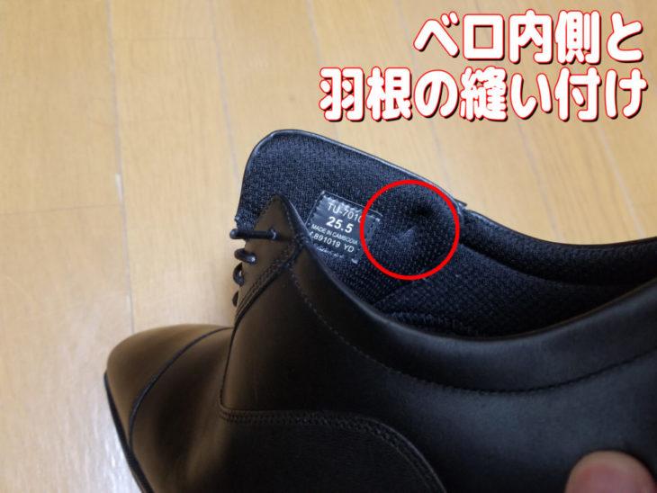 TU-7010のべろの縫い付け