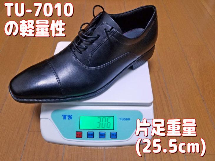 TU-7010の軽量性