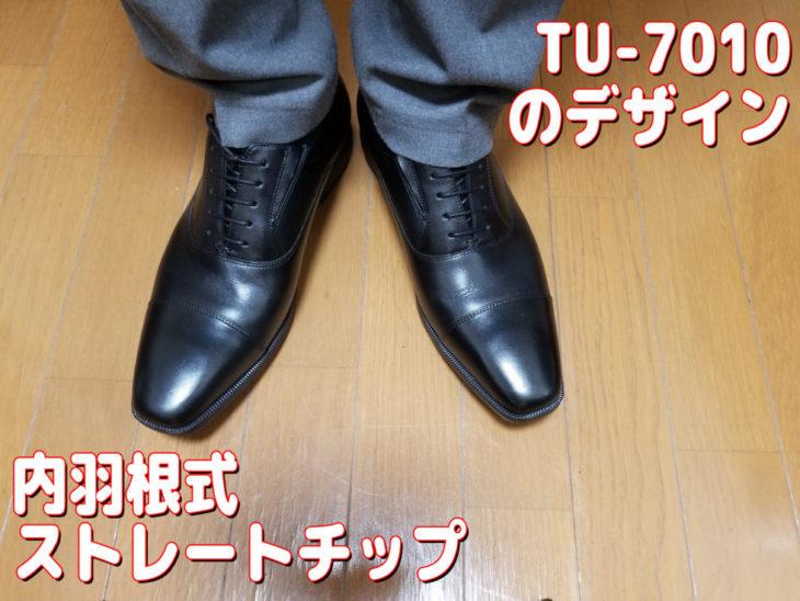 TU-7010のデザイン
