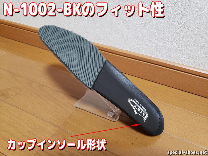 AIR'S風の靴N-1002-BKのフィット性