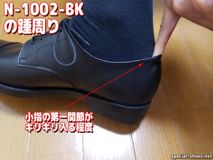AIR'S風の靴N-1002-BKの踵周り