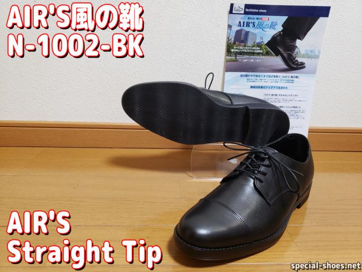 AIR'S風の靴N-1002-BKの詳細