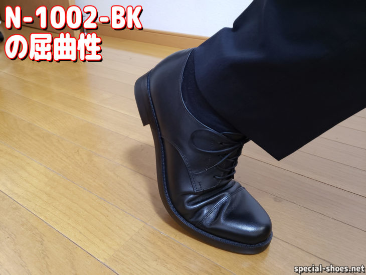 AIR'S風の靴N-1002-BKの屈曲性