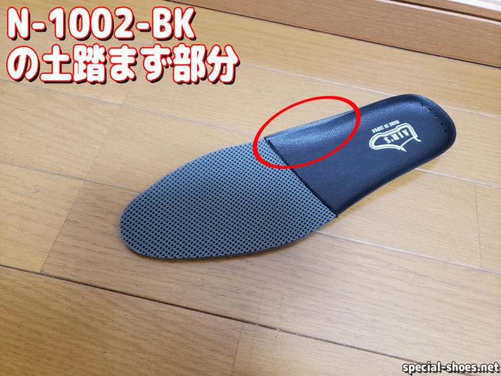 AIR'S風の靴N-1002-BKの土踏まず部分