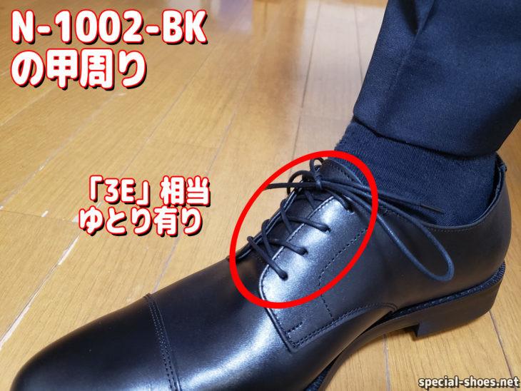 AIR'S風の靴N-1002-BKの甲周り
