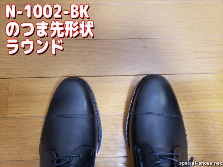 AIR'S風の靴N-1002-BKのつま先形状