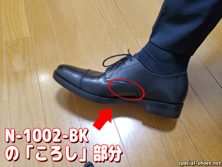 AIR'S風の靴N-1002-BKの「ころし」部分