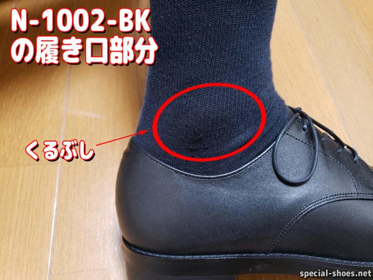 AIR'S風の靴N-1002-BKの履き口部分