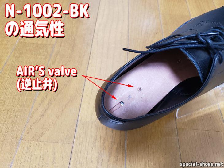 AIR'S風の靴N-1002-BKの通気性(AIR'S-valve(逆止弁)