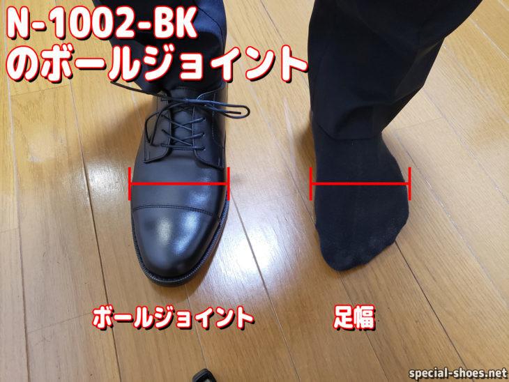 AIR'S風の靴N-1002-BKのボールジョイント