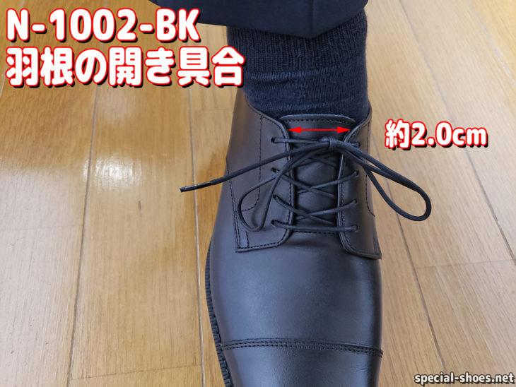 AIR'S風の靴N-1002-BKの羽根の開き具合