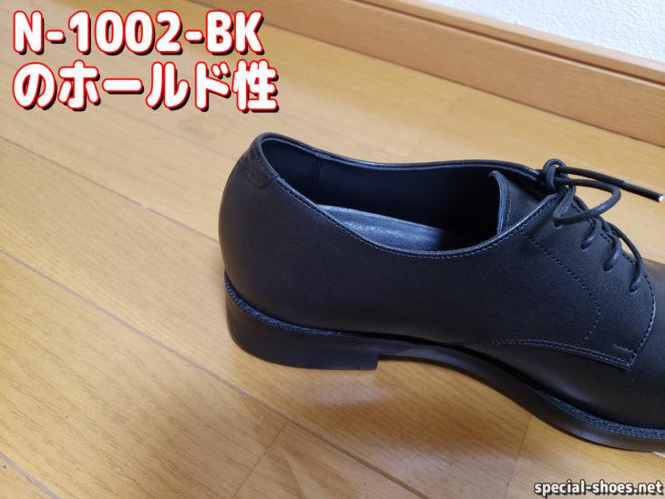 AIR'S風の靴N-1002-BKのホールド性