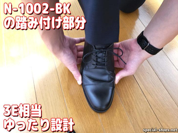 AIR'S風の靴N-1002-BKの踏み付け部分
