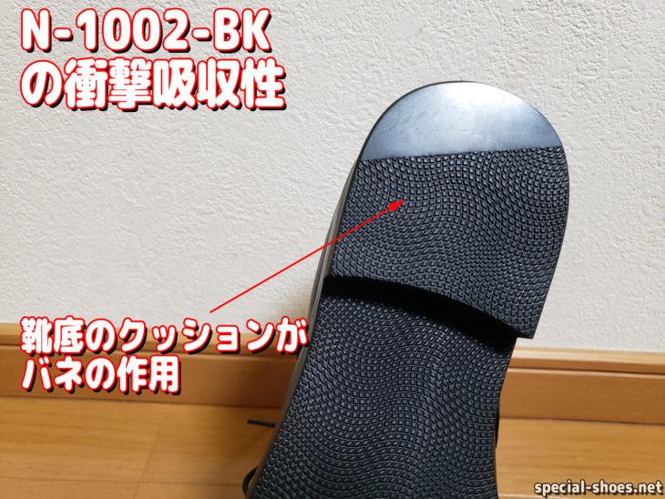 AIR'S風の靴N-1002-BKの衝撃吸収性