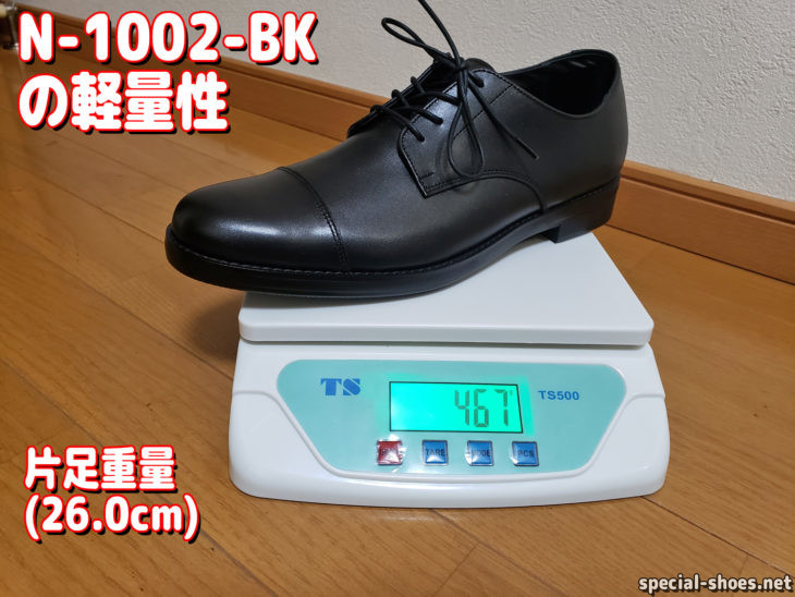 AIR'S風の靴N-1002-BKの軽量性