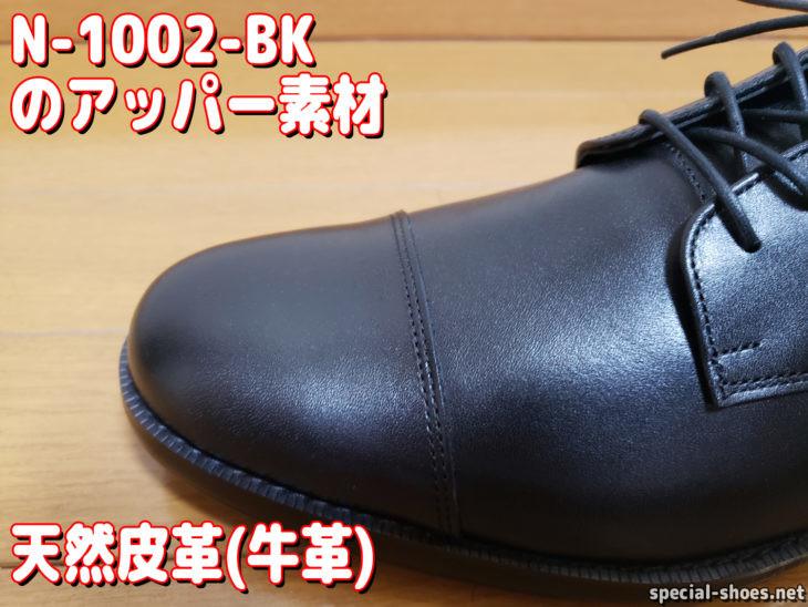 AIR'S風の靴N-1002-BKのアッパーデザイン