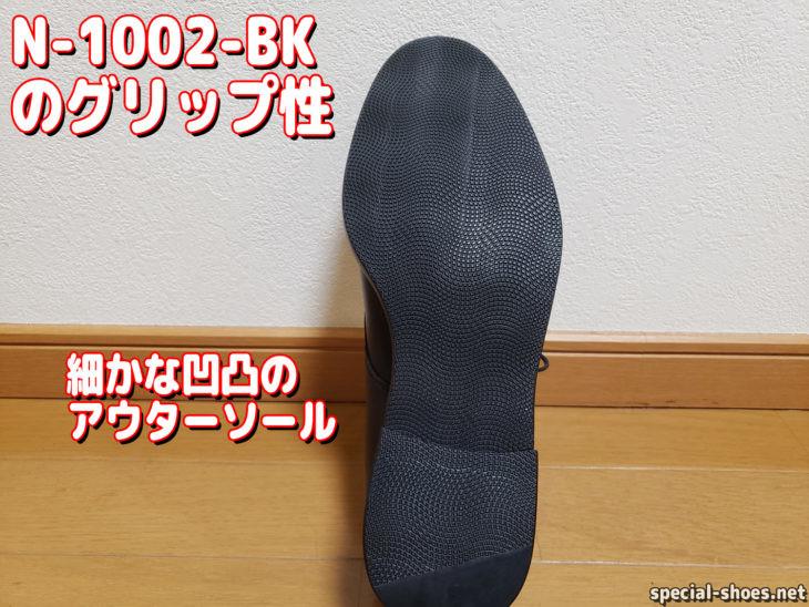 AIR'S風の靴N-1002-BKのグリップ性